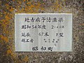 The board of anti Schistosoma japonicum measure waterway.JPG