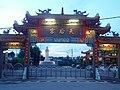 Tianhou Temple (Tampoi).jpg