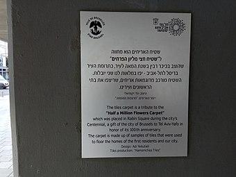 Tiles carpet in Rabin Square (1)