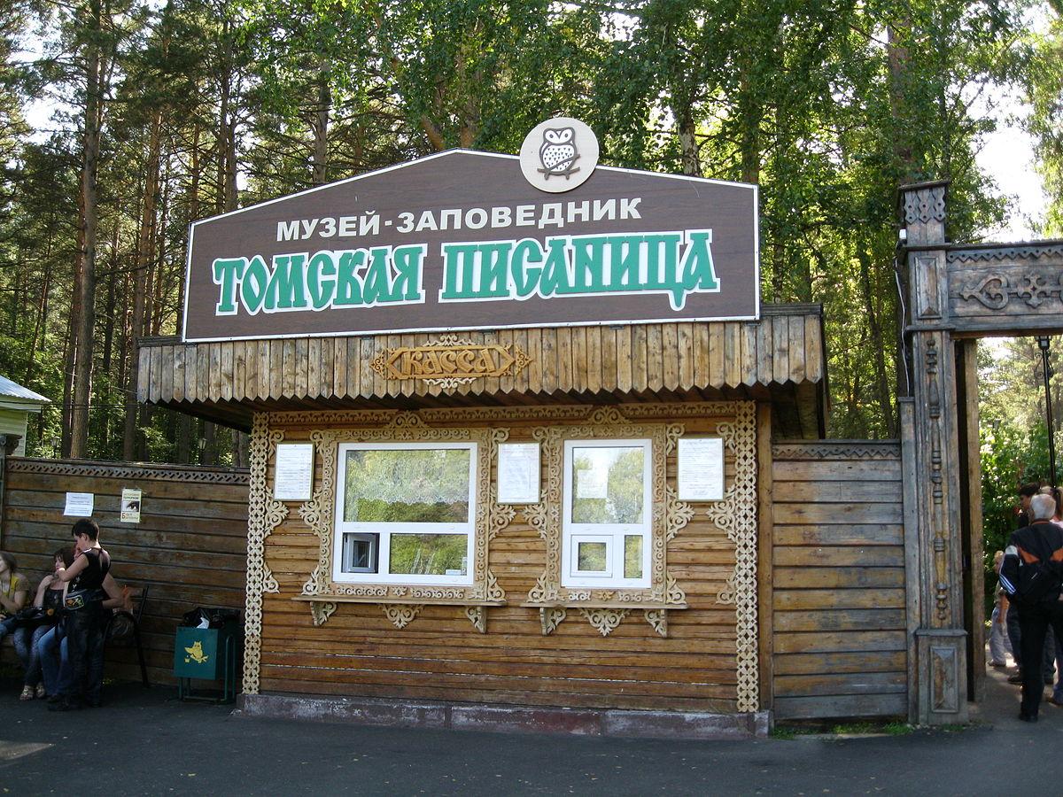Tomskaya Pisanitsa Müzesi (Kemerovo) 30