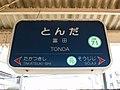 Tonda Station (01) IMG 1199-2 20170722.jpg