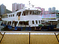 Tsui Wah Ferry at Aberdeen.JPG
