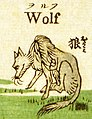 Tsunajima Kamekichi, Fashionable melange of English words, 1887 (Wolf).jpg