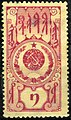 Tuva Revenue stamp.jpg