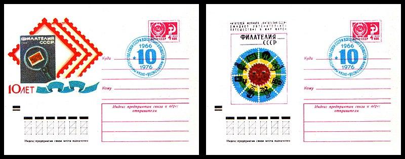 File:USSR HMK Filatelia SSSR 1976.jpg