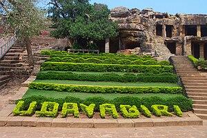 Mahameghavahana dynasty - Image: Udayagiri puri March 2010