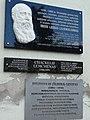 Ukmergė, atminimo lentos ant sinagogos.JPG