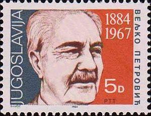 Veljko Petrović (poet) - Veljko Petrović on a 1984 Yugoslavian stamp