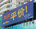 Wal-Mart Everyday Low Prices sign in Shenzhen, China.jpg