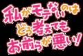WataMote logo.png