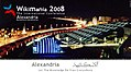 Wikimania Alexandria 2008-Banner.jpg