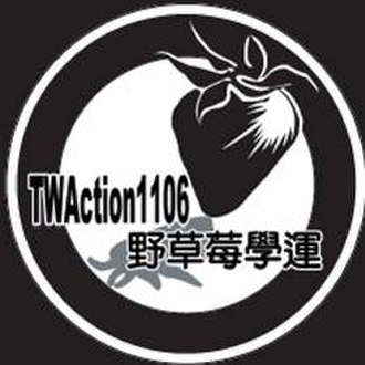 "Wild Strawberries Movement - The official logo for the Wild Strawberry movement, including the Chinese name as well as ""TWAction1106"""