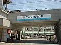 YRP Nobi station.jpg