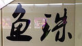 Yuzhu Station Word.JPG