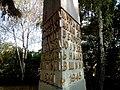 Ам'ятний знак 290 воїнам-односельчанам, які загинули в роки Великої Вітчизняної війни Жуківка.jpg