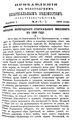 Вологодские епархиальные ведомости. 1900. №07-08, прибавления.pdf
