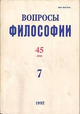 ВопросыФилософии 1992-7.jpg