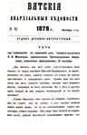 Вятские епархиальные ведомости. 1878. №19 (дух.-лит.).pdf