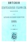Вятские епархиальные ведомости. 1881. №07 (офиц.).pdf