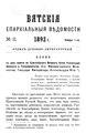 Вятские епархиальные ведомости. 1892. №21 (дух.-лит.).pdf