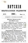 Вятские епархиальные ведомости. 1901. №05 (офиц.).pdf
