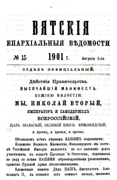 File:Вятские епархиальные ведомости. 1901. №15 (офиц.).pdf