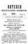 Вятские епархиальные ведомости. 1901. №15 (офиц.).pdf
