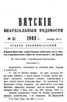 Вятские епархиальные ведомости. 1902. №20 (неофиц.).pdf