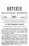 Вятские епархиальные ведомости. 1903. №23 (неофиц.).pdf