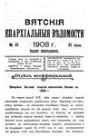 Вятские епархиальные ведомости. 1908. №31 (неофиц.).pdf