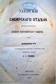 Записки Сибирского отдела Императорского Русского географического общества. Кн.6. (1857).pdf