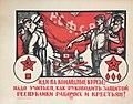 Иди на командные курсы, - надо учиться, как руководить защитой республики рабочих и крестьян!.jpg