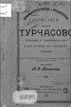Историко-статистическое и археологическое описание села Турчасово. (1899).pdf