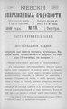 Киевские епархиальные ведомости. 1899. №19. Часть неофиц.pdf