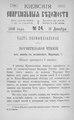 Киевские епархиальные ведомости. 1899. №24. Часть неофиц.pdf