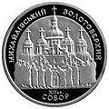 Монета Михайлівський собор.jpg