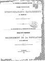 Общи резултати от преброяването на населението на Княжество България на 1 януари 1881 г.pdf