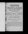 Орловские епархиальные ведомости. 1896. № 01-52.pdf