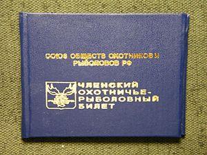 фото на охотничий билет.