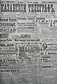 Первая страницы =Казанский Телеграф= (№ 6498 от 5 февраля 1915 года).JPG