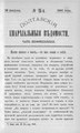 Полтавские епархиальные ведомости 1902 № 24 Отдел неофициальный. (20 августа 1902 г.).pdf
