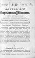 Полтавские епархиальные ведомости 1907 № 33 Отдел официальный. (20 ноября 1907 г.).pdf