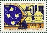 Почтовая марка СССР № 3240. 1965. Материально-техническая база коммунизма.jpg
