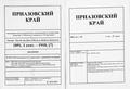 Приазовский край 1899 -001-029 (январь).pdf