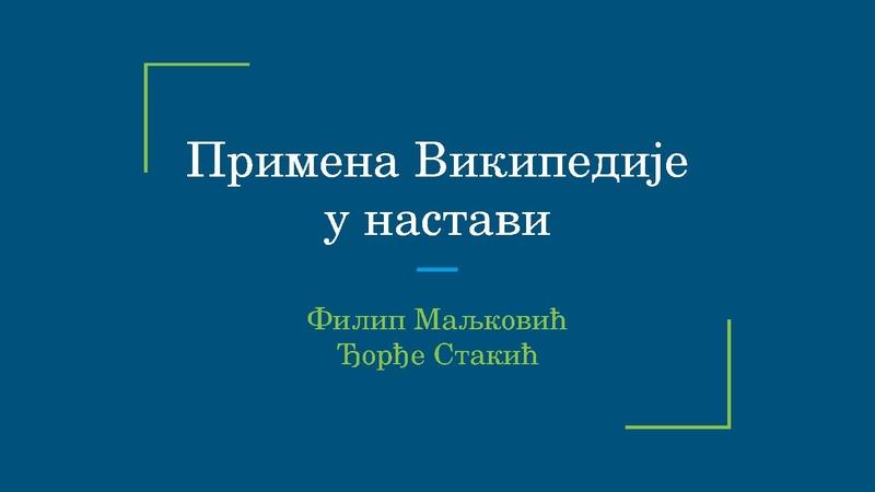 File:Примена Википедије у настави.pdf