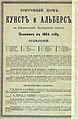 Реклама ТД Кунст и Альберс, 1903.jpg
