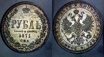 Рубль Александра 2 1871 СПб серебро.jpg