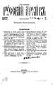 Русский архив 1877 7 12.pdf