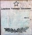 Слобідка Талалаївський район меморіал 8.jpg