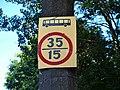 Троллейбус, знак, Киев, июнь 2019.jpg